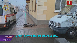 Авария с участием электросамоката в столице Аварыя з удзелам электрасамаката ў сталіцы