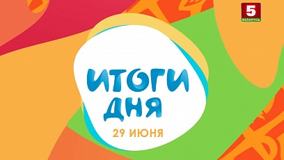 II Европейские игры. Минск - 2019. Итоги дня (29.06.2019)