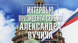 Интервью Президента Сербии Александра Вучича