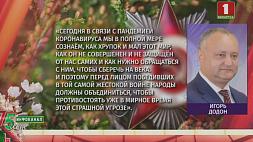 В адрес Главы белорусского государства и народа продолжают поступать поздравления с праздником Великой Победы