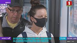 Белорусы благодарят медиков за самоотверженную работу  Беларусы дзякуюць медыкам за самаадданую працу