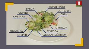 Салат с клубникой, утиная грудка с копченой черешней, жареные креветки с клубникой