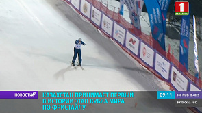 Казахстан принимает первый в истории этап Кубка мира по фристайлу Казахстан прымае першы ў гісторыі этап Кубка свету па фрыстайле Kazakhstan hosts first Freestyle World Cup stage