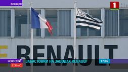 Забастовки на заводах Renault