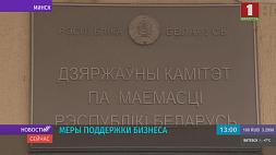 Меры поддержки бизнеса рассматривают в Госкомимуществе Меры падтрымкі бізнесу разглядаюць у Дзяржкаммаёмасці