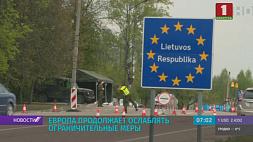 Европа продолжает ослаблять ограничительные меры