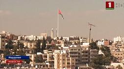 Иордания сегодня отмечает День Независимости Іарданія сёння адзначае Дзень Незалежнасці
