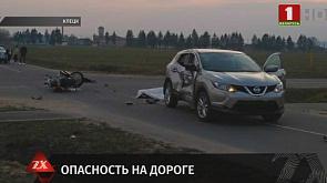 Смертельное ДТП в Клецке - погиб байкер