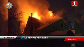 Удалось избежать человеческих потерь на пожаре в Ошмянах