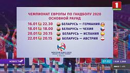 Белорусы сегодня сыграют с Германией на чемпионате Европы по гандболу  Беларусы сёння згуляюць з Германіяй на чэмпіянаце Еўропы па гандболе