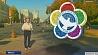 Белорусская делегация готовится принять участие в крупнейшем молодёжном форуме  Беларуская дэлегацыя рыхтуецца прыняць удзел у найбуйнейшым моладзевым форуме  Belarusian delegation to participate in major youth forum