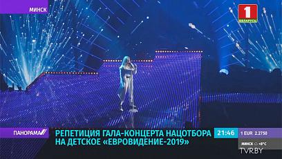 """Роўна праз суткі краіна выбера свайго дэлегата на дзіцячае """"Еўрабачанне-2019"""""""
