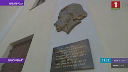 Металлический барельеф Адама Мицкевича спасли от уничтожения  Металічны барэльеф Адама Міцкевіча выратавалі ад знішчэння