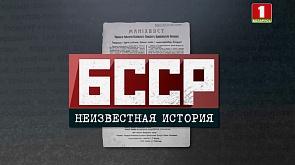 БССР. Неизвестная история