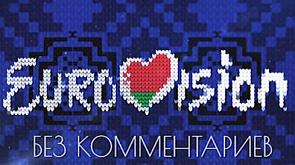 Дневники Евровидения. Без комментариев