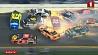 Этап высшего дивизиона американской гоночной серии NASCAR во Флориде  закончился массовой аварией Этап вышэйшага дывізіёна амерыканскай гоначнай серыі NASCAR у Фларыдзе  закончыўся масавай аварыяй