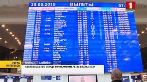 Авиасообщение между Минском и Таллином открыли в конце мая