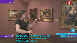 Звучание шедевров мирового искусства можно было услышать в Национальном художественном музее Шэдэўры Нацыянальнага мастацкага музея сталі стоп-кадрамі да мелодый Пракоф'ева і Паганіні Masterpieces of National Museum of Art become backgrounds for Prokofiev and Paganini compositions