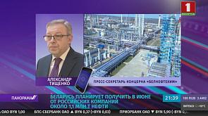 Беларусь планирует получить в июне от российских компаний около 1,1 млн тонн нефти
