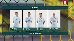 Футбол. Чемпионат Беларуси. Обзор 6 тура