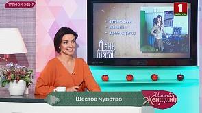 """Игра """"Шестое чувство"""" (21.03.2019)"""