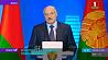Президент Беларуси: Градус недоверия и конфронтации между Востоком и Западом достиг предела