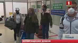МИД Беларуси продолжает помогать туристам возвращаться на Родину МЗС Беларусі працягвае дапамагаць турыстам вяртацца на Радзіму