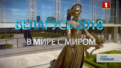 Подводим итоги года. Политическая многовекторность Беларуси в 2018-м