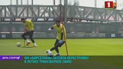 """Ракитич, Видаль и Гризманн - на выход. """"Барселона"""" затеяла перестройку в летнее трансферное окно"""