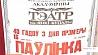 В Беларуси впервые опубликован каталог афиш У Беларусі ўпершыню апублікаваны каталог афіш