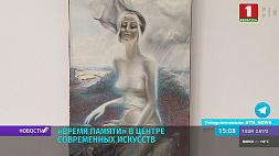 """Проект """"Время памяти"""" в Национальном центре современных искусств"""