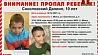 Пропавшего 10-летнего школьника ищут в Минске Прапаўшага 10-гадовага школьніка шукаюць у Мінску