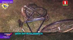 В Березинском районе под колеса тягача попал велосипедист У Бярэзінскім раёне пад колы цягача трапіў веласіпедыст