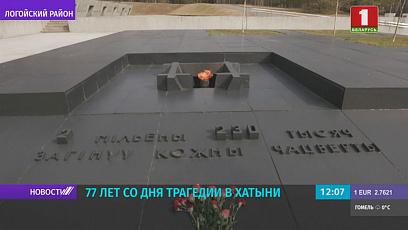 Беларусь сегодня вспоминает трагедию Хатыни
