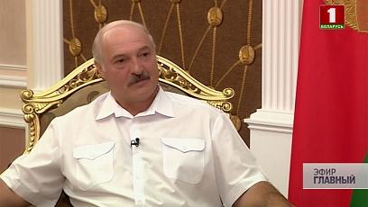 Эксклюзив. А. Лукашенко проанализировал встречу с президентом России в Сочи