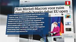 Евросоюз решил посчитать, во что обойдется пандемия странам объединения