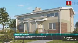Квартира за МКАД. Минчане смогут строить жилье с господдержкой во всех городах-спутниках