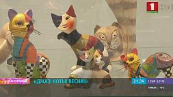 """Экспозиция """"Джаз! Коты! Весна!"""" в минском Центре современных искусств Экспазіцыя """"Джаз! Каты! Вясна!"""" у мінскім Цэнтры сучасных мастацтваў"""