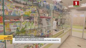 Минздрав и МАРТ подвели первые итоги пилотного проекта по ценообразованию на рынке лекарств