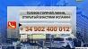 Телефон горячей линии, открытый властями Испании: + 34 902400012  Тэлефон гарачай лініі, адкрыты  ўладамі Іспаніі: + 34 902400012