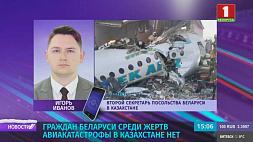 Опубликована запись переговоров с экипажем потерпевшего крушение самолета в Казахстане
