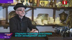 Историко-культурный музей-заповедник в Заславле пополняется новыми экспонатами и зданиями Гісторыка-культурны музей-запаведнік у Заслаўі папаўняецца новымі экспанатамі і будынкамі