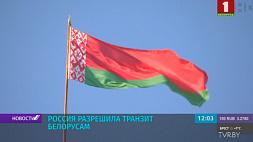 Россия разрешила белорусам транзит по своей территории    Транзіт па сваёй тэрыторыі беларусам дазволіла Расія