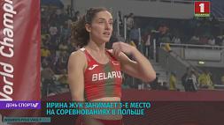 Белорусская легкоатлетка Ирина Жук занимает третье место на соревнованиях в Польше