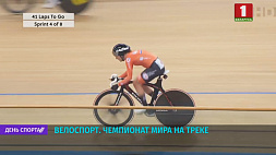 На чемпионате мира по велоспорту на треке Беларусь представят 14 спортсменов