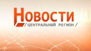Новости. Центральный регион