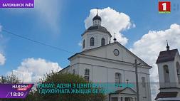 Агрогородок Раков в этом году отметит круглую дату  Аграгарадок Ракаў сёлета адзначыць круглую дату