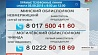 В столице и областях продолжают работать прямые телефонные линии У сталіцы і абласцях працягваюць працаваць прамыя тэлефонныя лініі