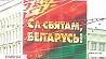 80 мероприятий запланировано к 70-летию освобождения Беларуси