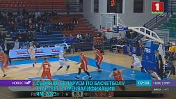 Сборная Беларуси по баскетболу стартует в преквалификации ЧМ-2023